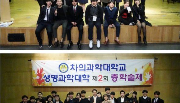 2015 제2회 생명과학대학 학술제 우수상 수상 (현암기념관 대강당)