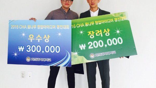 2016년 CHA 꿈나무 창업아이디어 경진대회 (미래관)