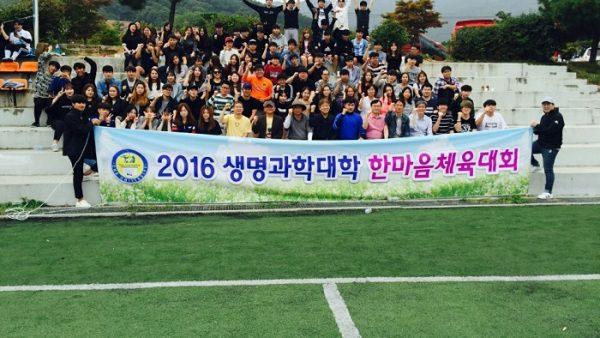 2016년20생명과학대학20체육대회202.jpg