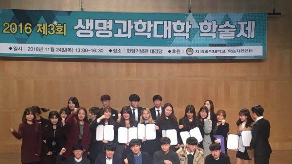 2016년 제3회 생명과학대학 학술제 단체사진