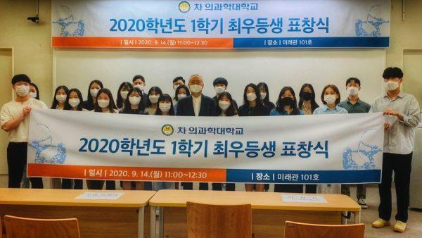 2020학년도 1학기 최우등생 표창식